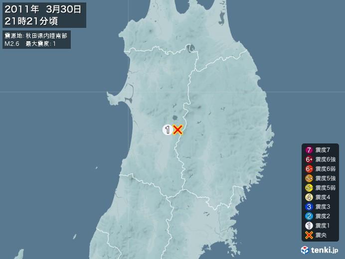 地震情報(2011年03月30日21時21分発生)