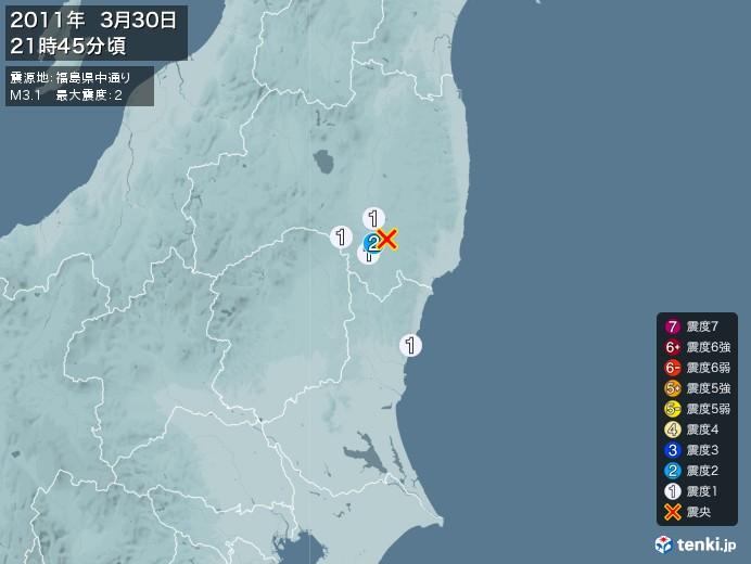 地震情報(2011年03月30日21時45分発生)