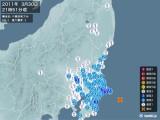 2011年03月30日21時51分頃発生した地震