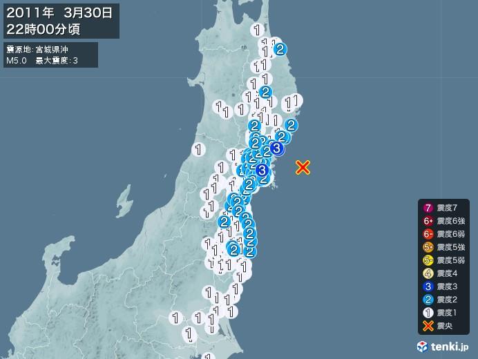 地震情報(2011年03月30日22時00分発生)
