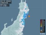 2011年03月30日22時00分頃発生した地震