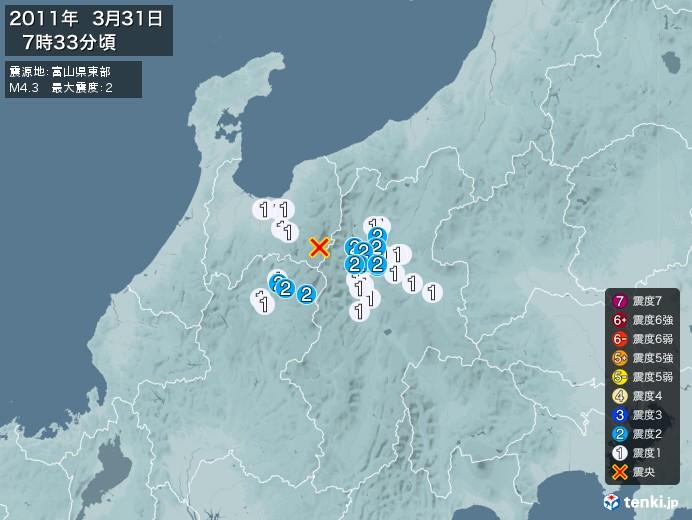 地震情報(2011年03月31日07時33分発生)