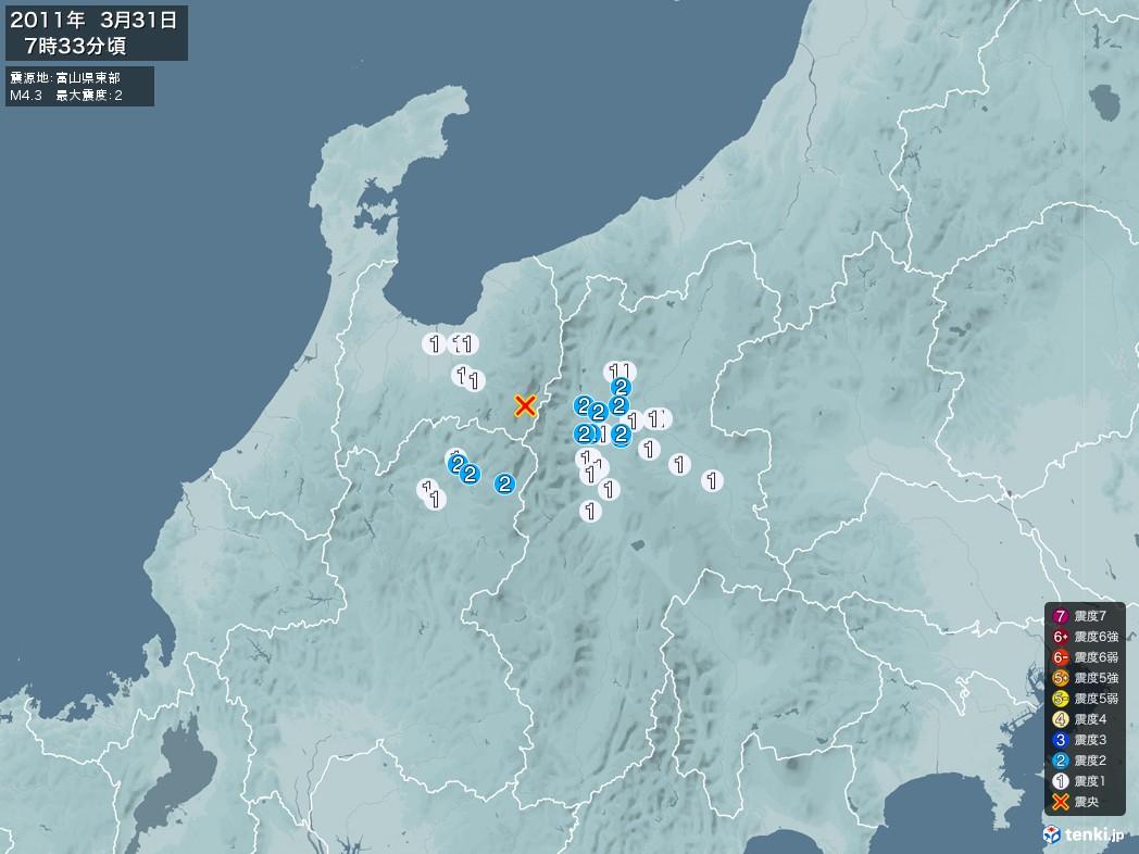 地震情報 2011年03月31日 07時33分頃発生 最大震度:2 震源地:富山県東部(拡大画像)