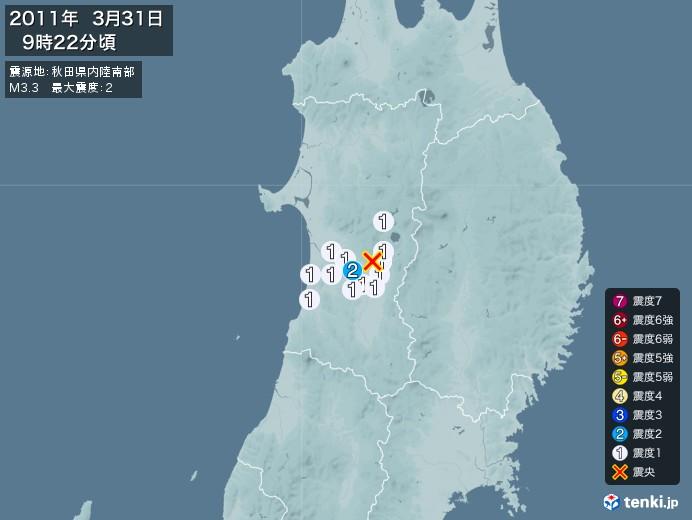 地震情報(2011年03月31日09時22分発生)