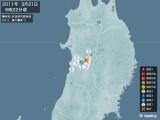 2011年03月31日09時22分頃発生した地震