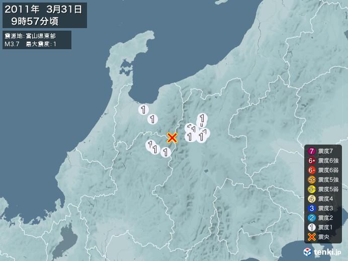 地震情報(2011年03月31日09時57分発生)