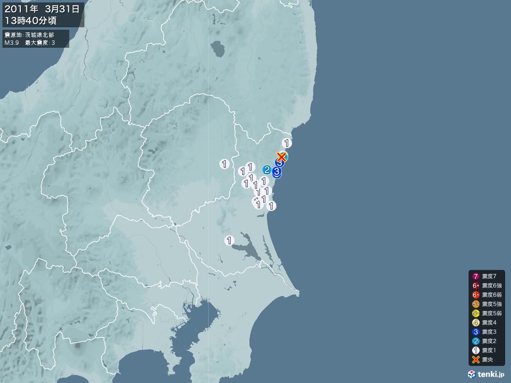 地震情報 2011年03月31日 13時40分頃発生 最大震度:3 震源地:茨城県北部(拡大画像)
