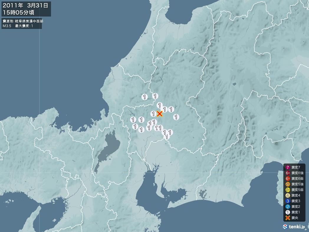 地震情報 2011年03月31日 15時05分頃発生 最大震度:1 震源地:岐阜県美濃中西部(拡大画像)