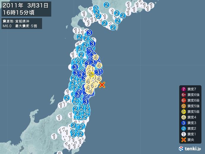 地震情報(2011年03月31日16時15分発生)