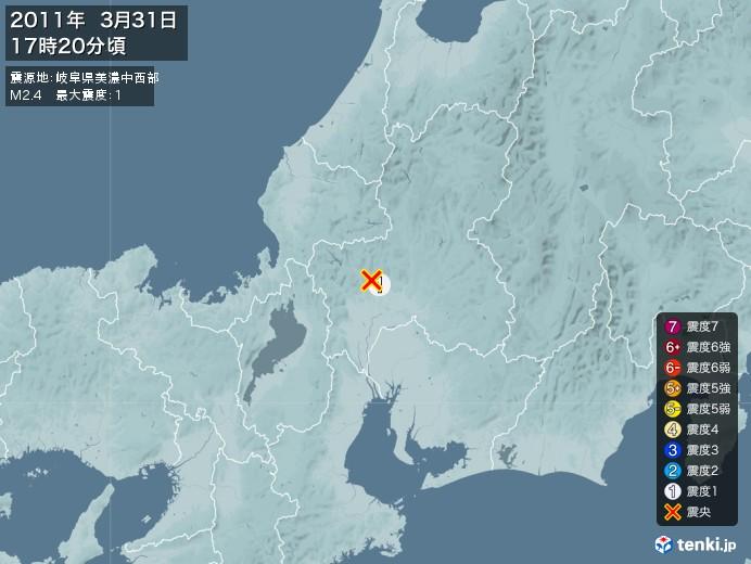 地震情報(2011年03月31日17時20分発生)