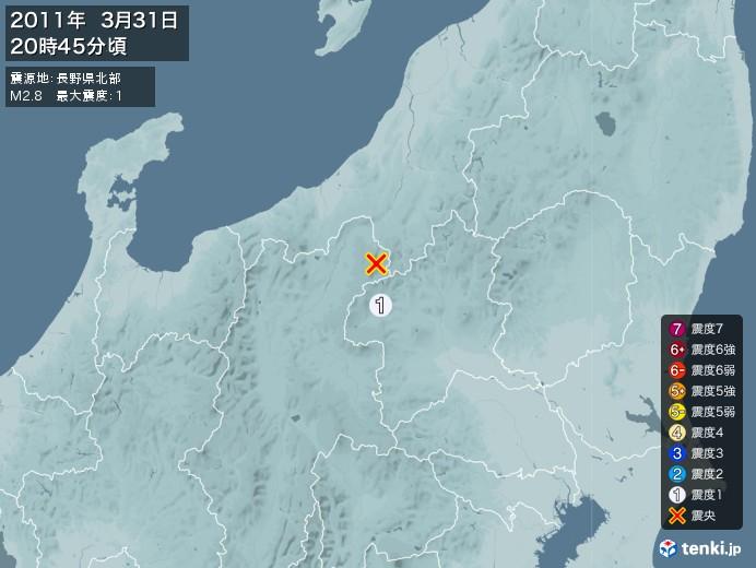 地震情報(2011年03月31日20時45分発生)