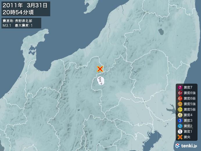 地震情報(2011年03月31日20時54分発生)