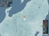 2011年03月31日20時54分頃発生した地震