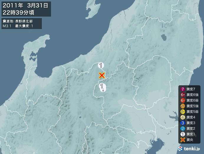地震情報(2011年03月31日22時39分発生)
