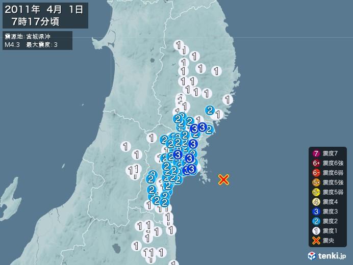 地震情報(2011年04月01日07時17分発生)