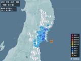2011年04月01日07時17分頃発生した地震