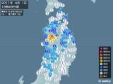 2011年04月01日19時49分頃発生した地震