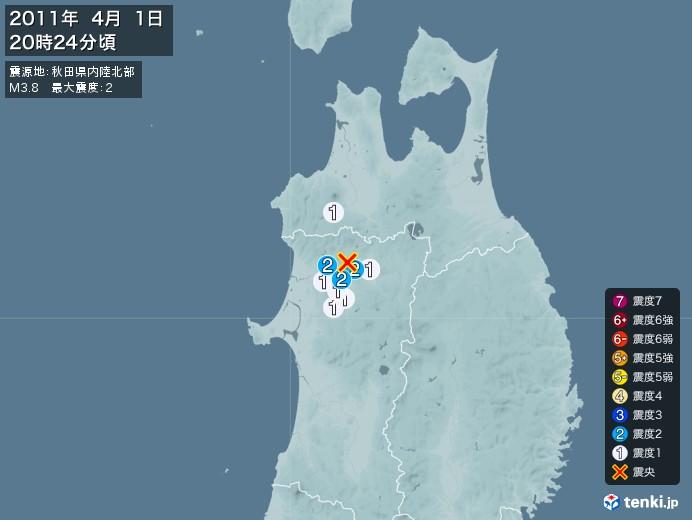 地震情報(2011年04月01日20時24分発生)