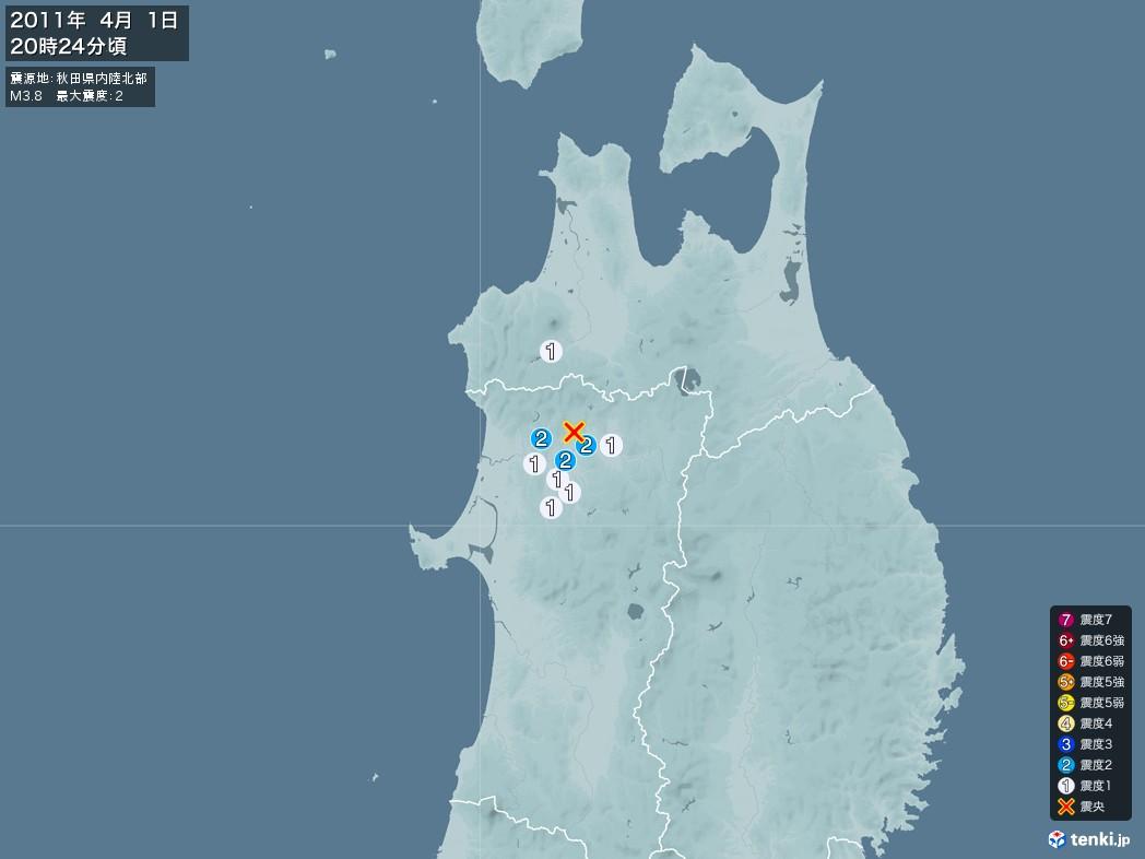 地震情報 2011年04月01日 20時24分頃発生 最大震度:2 震源地:秋田県内陸北部(拡大画像)