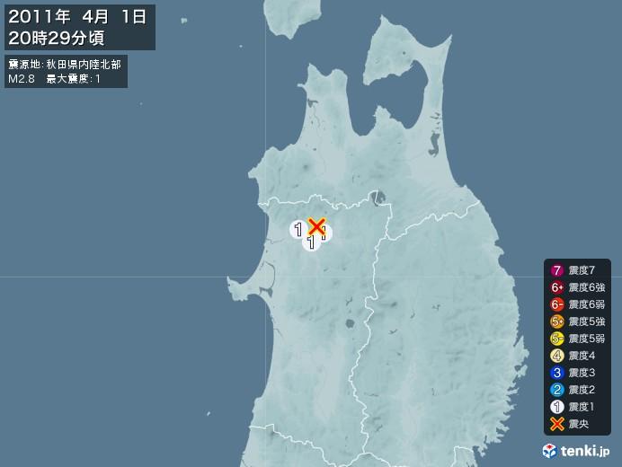地震情報(2011年04月01日20時29分発生)