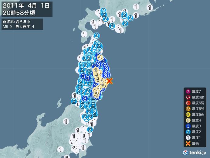 地震情報(2011年04月01日20時58分発生)