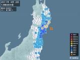 2011年04月02日13時08分頃発生した地震