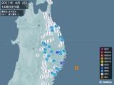 2011年04月02日14時33分頃発生した地震