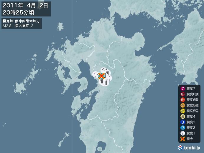 地震情報(2011年04月02日20時25分発生)