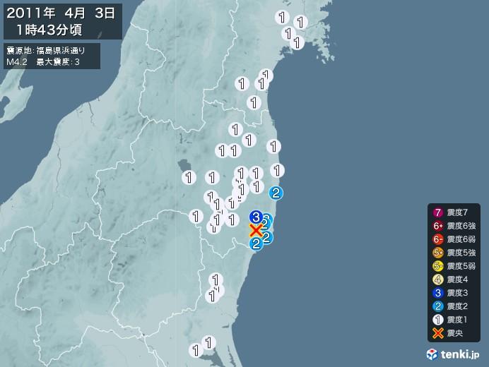 地震情報(2011年04月03日01時43分発生)