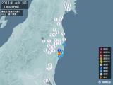 2011年04月03日01時43分頃発生した地震