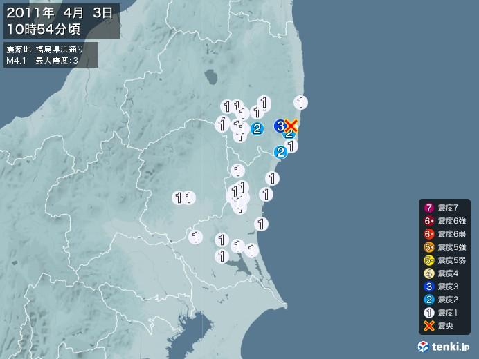地震情報(2011年04月03日10時54分発生)