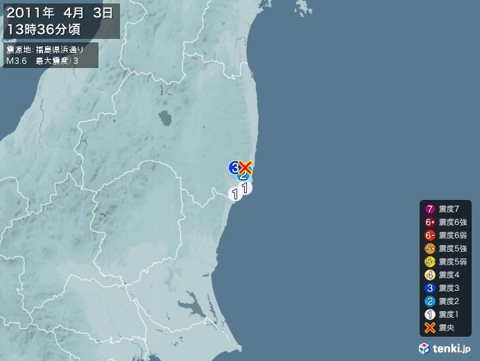 地震情報(2011年04月03日13時36分発生)