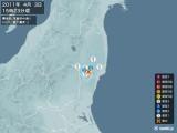 2011年04月03日15時23分頃発生した地震