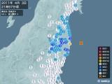 2011年04月03日21時57分頃発生した地震