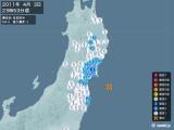 2011年04月03日23時53分頃発生した地震