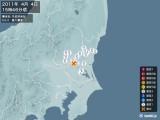 2011年04月04日15時46分頃発生した地震