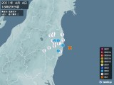 2011年04月04日18時29分頃発生した地震
