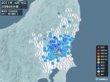 2011年04月04日20時46分頃発生した地震
