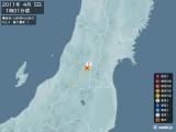 2011年04月05日01時01分頃発生した地震