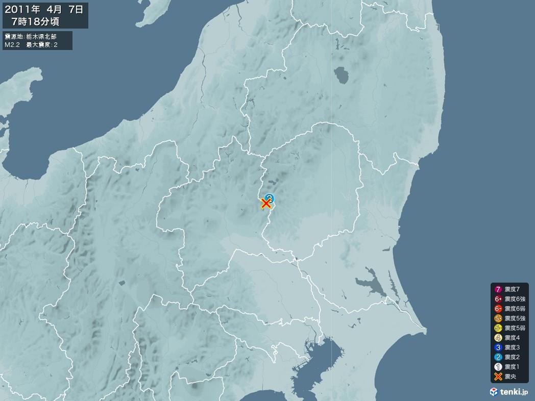 地震情報 2011年04月07日 07時18分頃発生 最大震度:2 震源地:栃木県北部(拡大画像)
