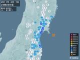 2011年04月07日23時49分頃発生した地震