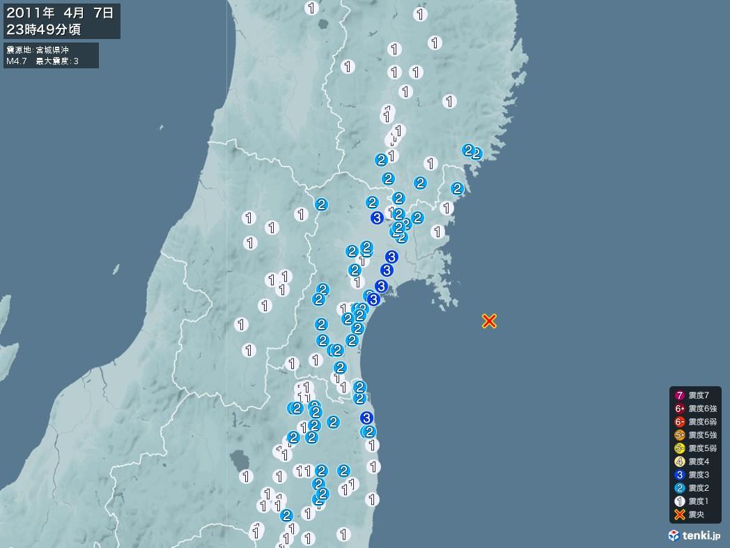 地震情報 2011年04月07日 23時49分頃発生 最大震度:3 震源地:宮城県沖(拡大画像)