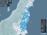 2011年04月08日11時57分頃発生した地震