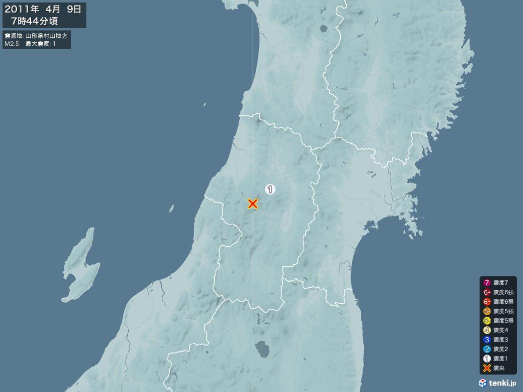 地震情報 2011年04月09日 07時44分頃発生 最大震度:1 震源地:山形県村山地方(拡大画像)
