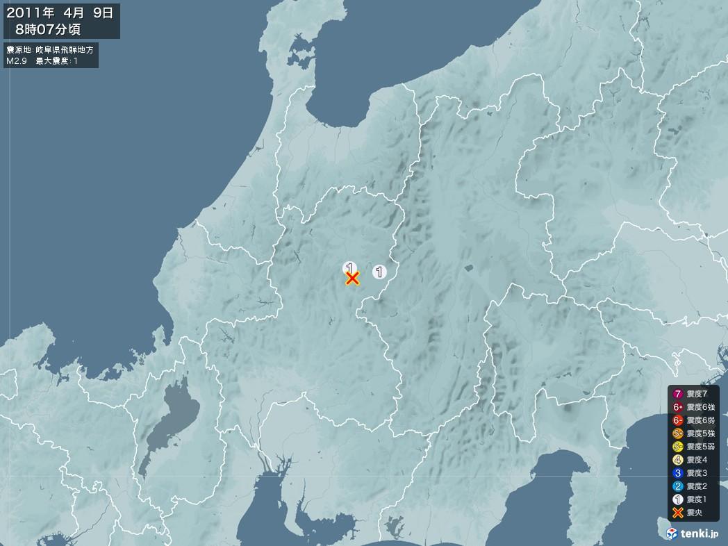 地震情報 2011年04月09日 08時07分頃発生 最大震度:1 震源地:岐阜県飛騨地方(拡大画像)