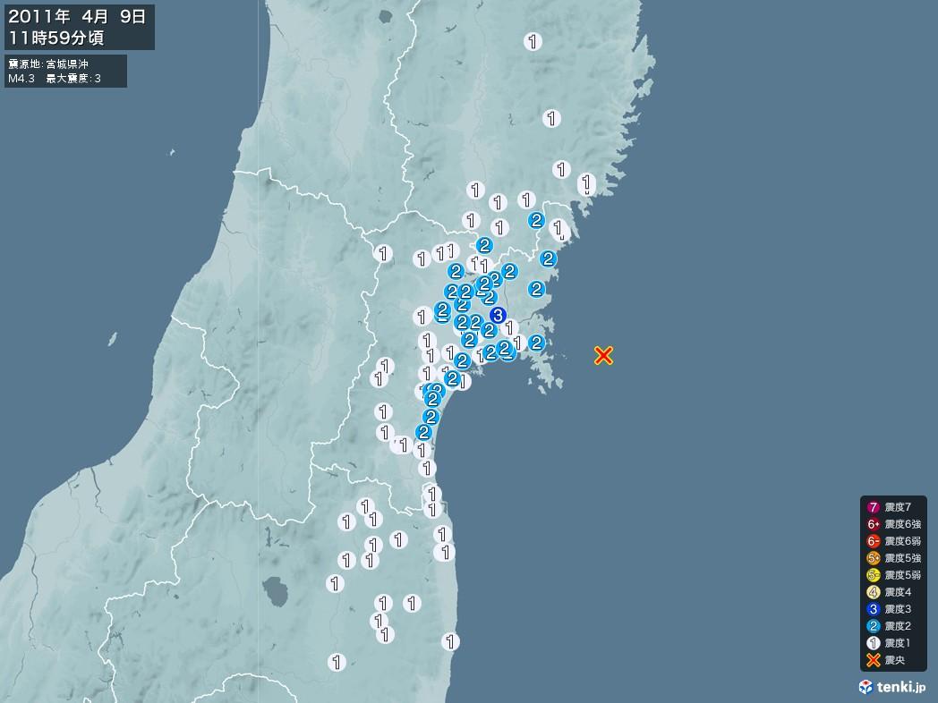 地震情報 2011年04月09日 11時59分頃発生 最大震度:3 震源地:宮城県沖(拡大画像)