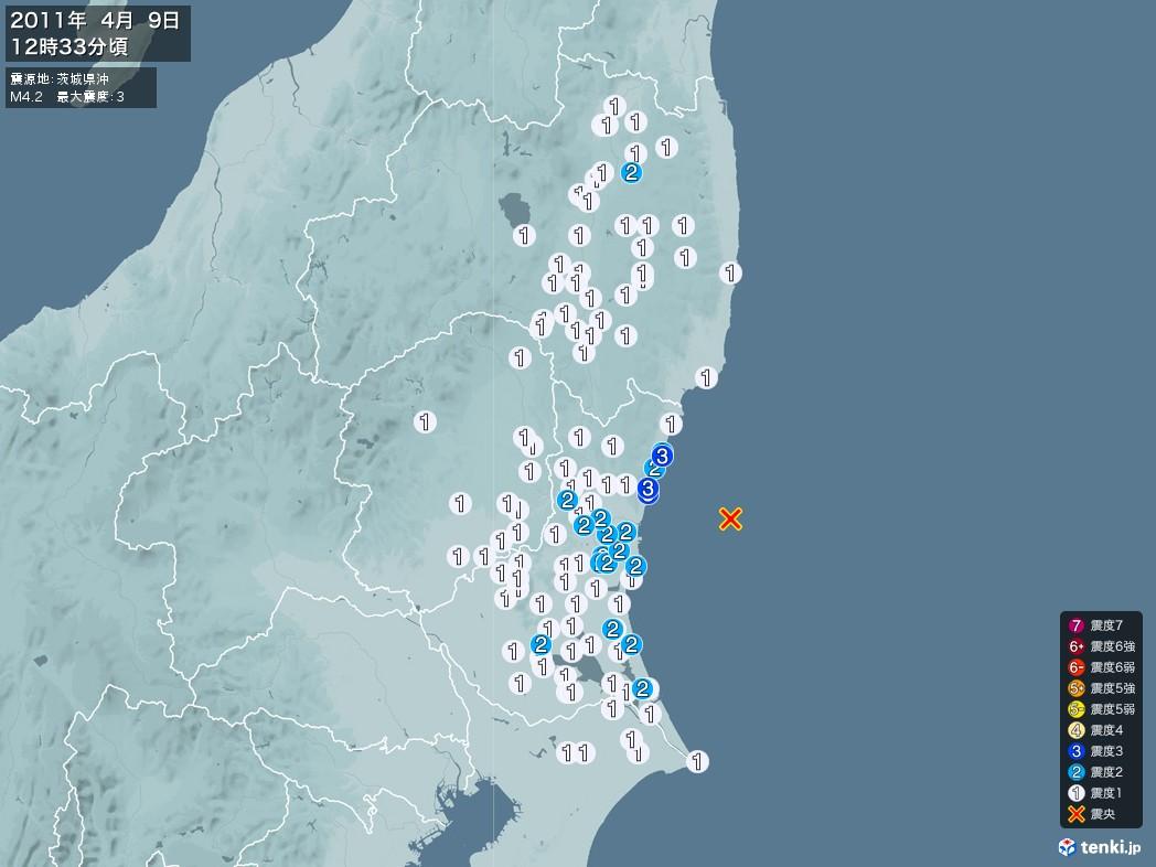 地震情報 2011年04月09日 12時33分頃発生 最大震度:3 震源地:茨城県沖(拡大画像)