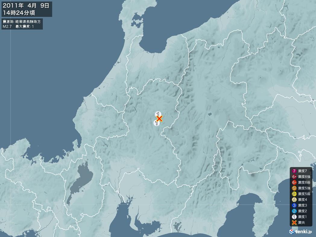 地震情報 2011年04月09日 14時24分頃発生 最大震度:1 震源地:岐阜県飛騨地方(拡大画像)