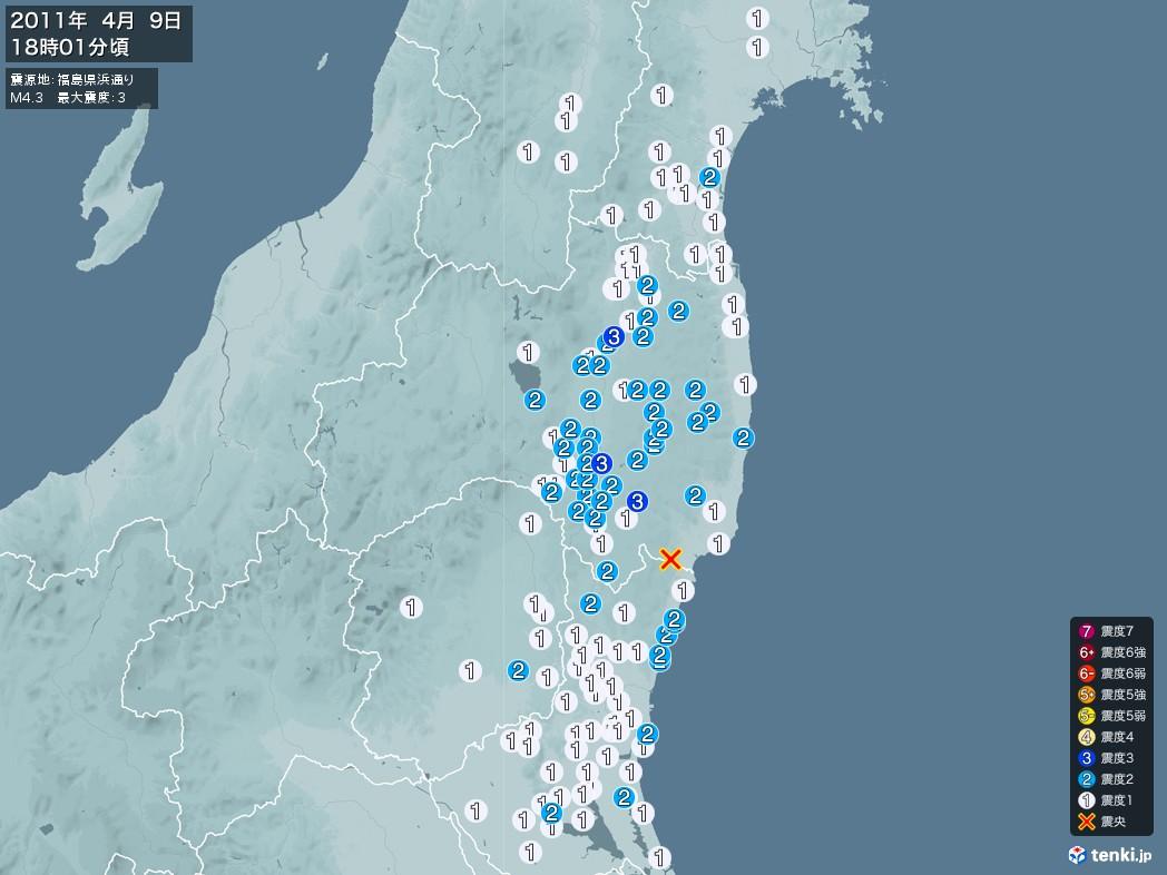 地震情報 2011年04月09日 18時01分頃発生 最大震度:3 震源地:福島県浜通り(拡大画像)