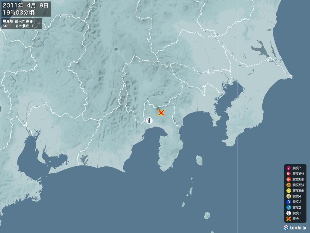 地震情報 2011年04月09日 19時03分頃発生 最大震度:1 震源地:静岡県東部(拡大画像)